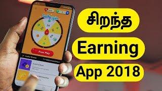 சிறந்த Earning app - Best app to earn money 2018 in Tamil - Loud Oli Tech