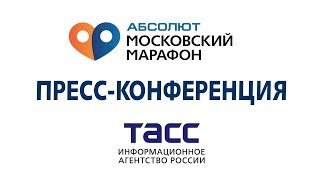 Пресс конференция Абсолют Московский Марафон 2018