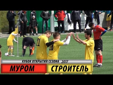Кубок Открытия сезона 2017. Муром - Строитель