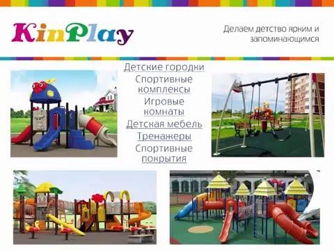 Детское игровое и спортивное оборудование КСИЛиз YouTube · Длительность: 10 мин8 с