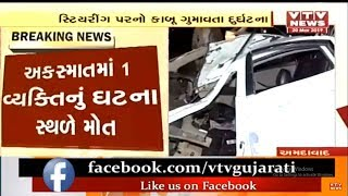 Ahmedabad:Massive accident between 2 cars On S.G.Highway,1 died on Spot | Vtv News