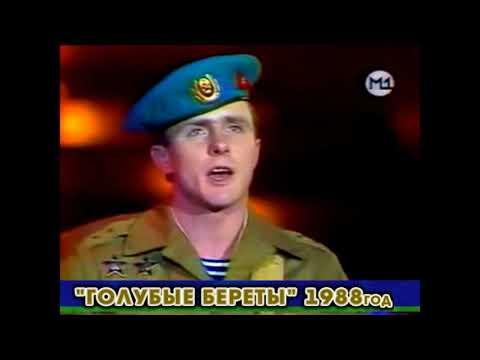 """Голубые береты """"Память"""", 1988 год."""