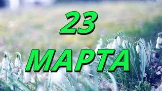 23 марта Всемирный день метеорологии и другие праздники...