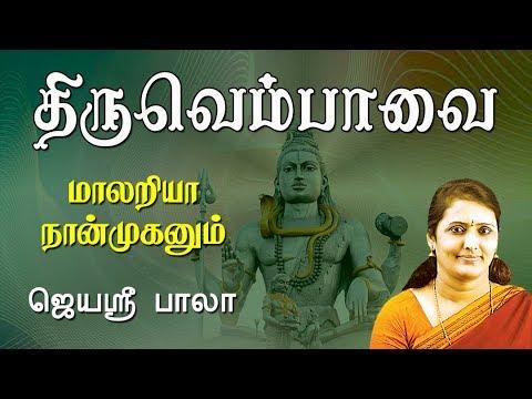 Maalariyaa Naanmuganum || Thiruvempavai || Jayasribala || Tamil Lyrical Song || Vijay Musicals