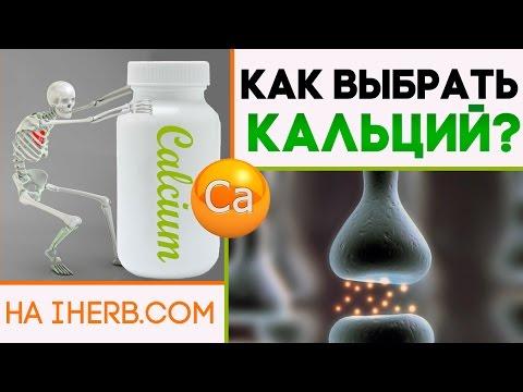 Как выбрать кальций на IHERB | Обзор препаратов кальция