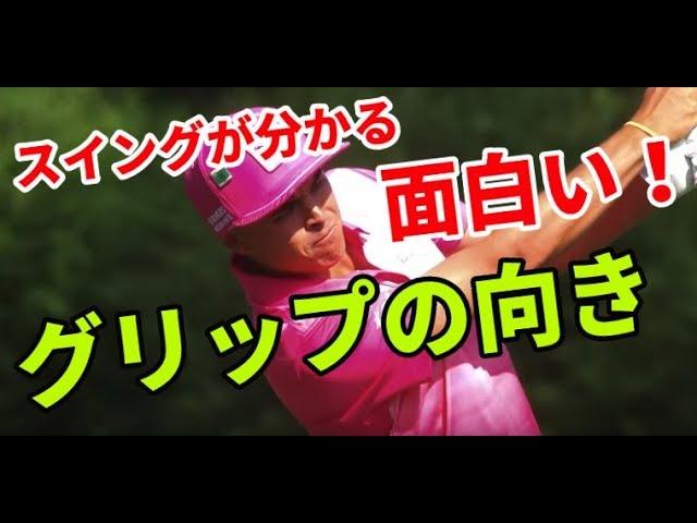 【面白い!】スイング中のグリップエンドの向きでゴルフが上手くなる方法