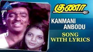 Guna Tamil Movie | Kanmani Anbodu Song With Lyrics | Kamal Haasan | Ilayaraja | Pyramid Glitz Music