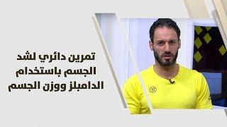 ناصر الشيخ - تمرين دائري لشد الجسم باستخدام الدامبلز ووزن الجسم - رياضة