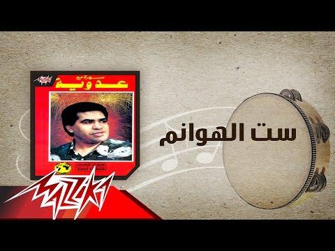 اغنية أحمد عدوية- ست الهوانم - استماع كاملة اون لاين MP3