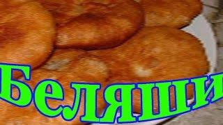 ОоЧень Вкусные Беляши.Рецепты  Блюд Из Фарша.Рецепты выпечки