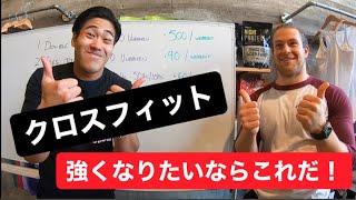 クロスフィットオープンでRxやりたい方、 日本の上位に入りたい方、 この動画で各動作で目指すべき重量や回数を紹介します! 【クロスフィッ...