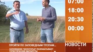 Смотрите на «Мире Белогорья» сегодня, 21 сентября