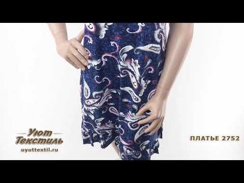 Платье 2752 - российский трикотаж в интернет магазине Уют Текстиль Иваново