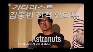 아스트로넛츠  teaser - [ 冬.柏.樂.園 ] 동백락원 13번째 이야기