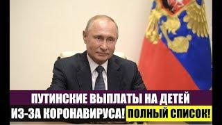 Путинские выплаты и пособия на детей за самоизоляцию 2020. ПОЛНЫЙ СПИСОК. КТО ИМЕЕТ ПРАВО?! Юрист