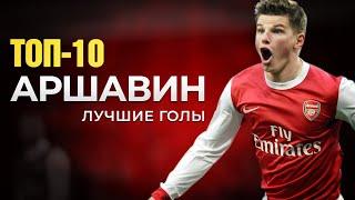 ЛУЧШИЕ ГОЛЫ Топ 10 голов Андрея Аршавина