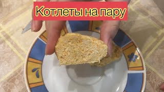 ПП КОТЛЕТЫ / ГОТОВИТ РЕБЁНОК! / Готовить просто! #пп #котлеты #еда #диета
