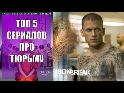 100ZA200 -Топ 5 сериалов про ТЮРЬМУ