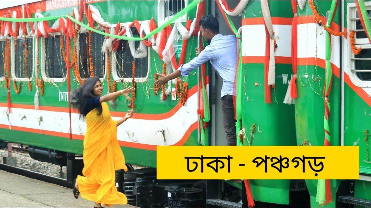 Semi Non-stop Panchagarh Express || Dhaka To panchagragh journey