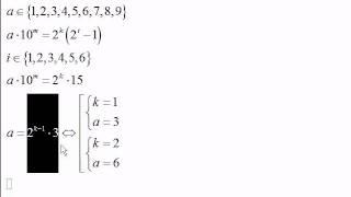 ЕГЭ по математике, С6, степени двойки