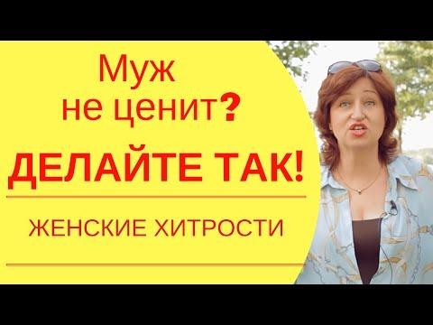 Самооценка женщины: Советы психолога, что делать жене если муж не ценит и не уважает