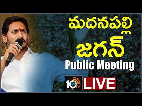 YS Jagan LIVE : YSR Congress Public Meeting In Mudinepalle | AP Elections 2019 | 10TV News