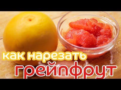 КАК НАРЕЗАТЬ ГРЕЙПФРУТ. Быстрый способ очистить грейпфрут!