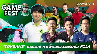TDKeane ขอแบก! หาเพื่อนร่วมวอร์มนิ้ว FOL4 | Siam E-sports Ep.04