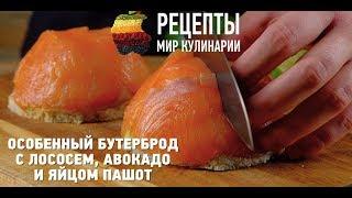Особенный бутерброд с лососем, авокадо и яйцом пашот