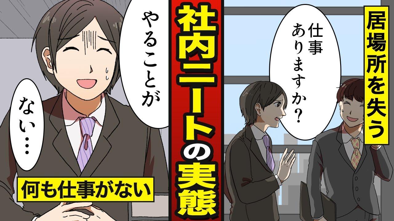 【漫画】社内ニートの実態「今日も、仕事がありませんでした」