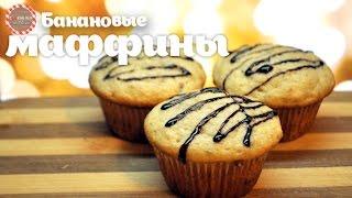 Банановые маффины ★ Простые рецепты от CookingOlya