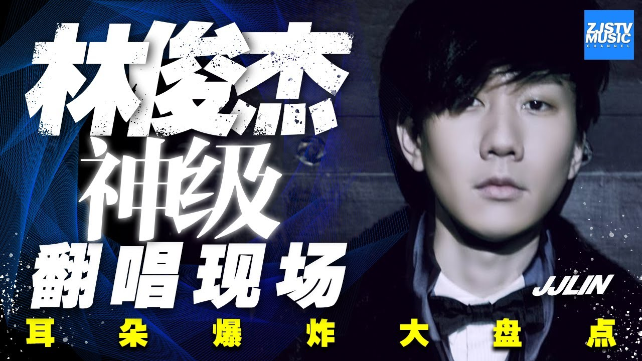 "Download 把原唱都""逼疯""了 JJ林俊杰神级翻唱现场/浙江卫视官方HD/"
