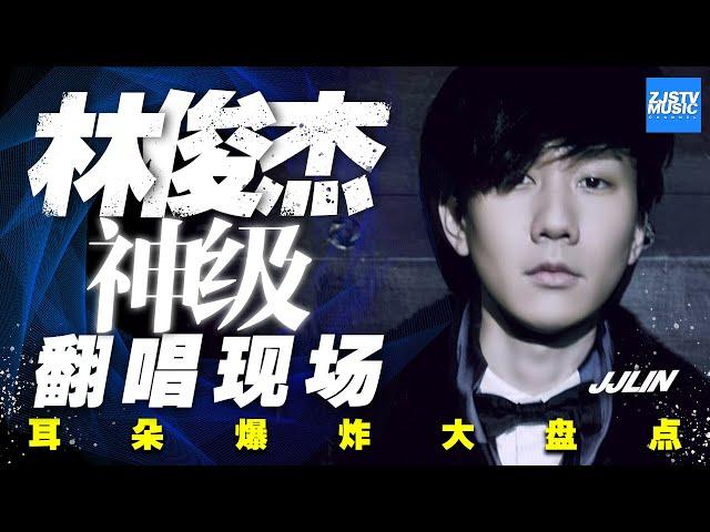 """把原唱都""""逼疯""""了 JJ林俊杰神级翻唱现场/浙江卫视官方HD/"""