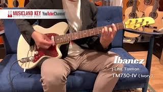 【サウンドチェック】IbanezJ-LINE Talman TM730-IV (Ivory)