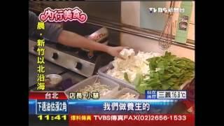 火鍋湯頭不油膩 蔬果熬煮營養健康