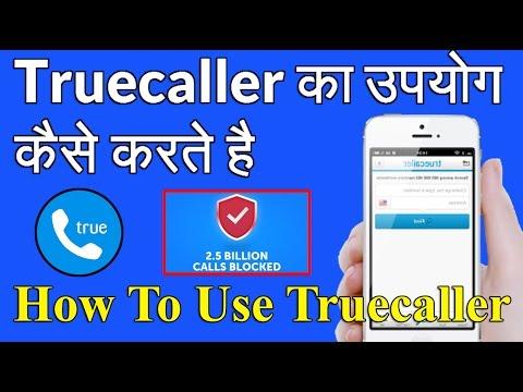 Truecaller का उपयोग कैसे करते है / How To Use Truecaller