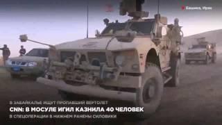 Шок! В Мосуле ИГИЛ казнил 40 человек