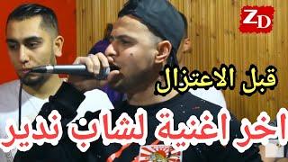 Cheb Nadir 2018 Hadi Chira Fitna اخر اغنية شاب نذير قبل الاعتزال