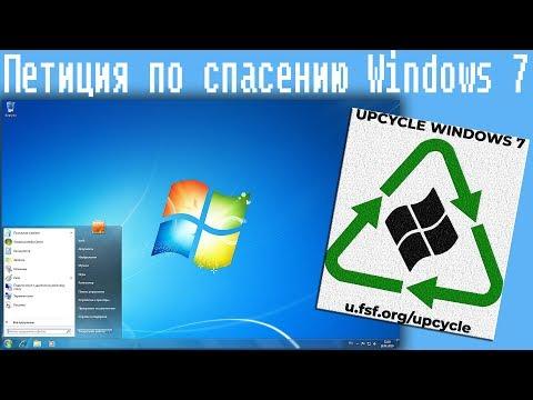 Петиция по спасению Windows 7