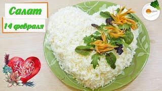 """Салат на 14 февраля в виде сердца """"Валентинка для любимых"""". Valentine salad for loved ones"""