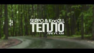 SERPO & Kpo2LL - Тепло (при уч. Хан)