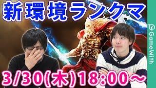 【シャドウバース】新環境ランクマッチ!神々の騒嵐!3/30(木)18:00~【Shadowverse】 thumbnail