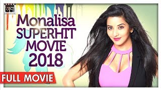 MONALISA की 2018 सुपरहिट भोजपुरी फिल्म | Superhit Bhojpuri Full Movie 2018 | Nav Bhojpuri
