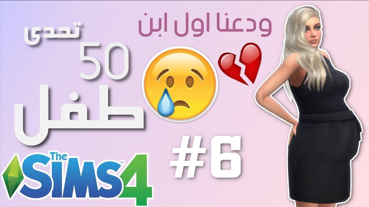 ذا سيمز the sims 4 parenthood