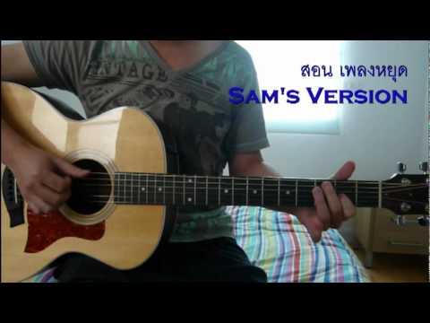 สอนกีต้าร์เพลง หยุด - Groove Riders (Guitar Cover) - by Sam