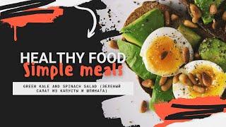 Зеленый салат из капусты и шпината