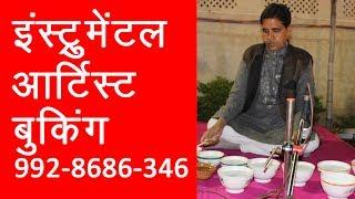 sitar vadan Booking Contact 9928686346