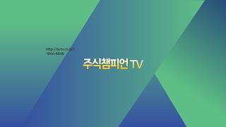 7월 15일(수) 김현구 전문가의 온라인 종목상담 (실시간 스트리밍)