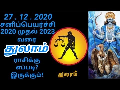 Thulam rasi   Sani peyarchi palangal 2020 to 2023   Libra, துலாம் ராசி   சனிப்பெயர்ச்சி பலன்கள் 2020