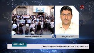 وقفة لموظفي وزارة العدل بتعز للمطالبة بصرف مرتباتهم الموقوفة